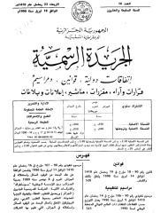 القانون 90-10 المتعلق بالنقد والقرض.pdf