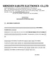 SHENZHEN KARUITE INVIT 1_2.doc