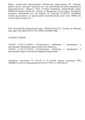 Проект СЭЗ к ЭЗ 5123 - БС ПС Аэропорт.doc