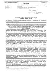 1339 - 64-251GDUL  -  Саратовская обл., г. Саратов, ул. Ломоносова, д. 1.doc
