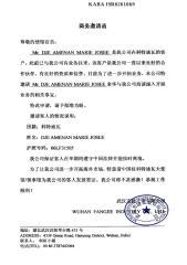 WHUAN FANJIE INVITATION M.doc