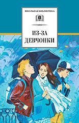 Козлов Юрий Вильямович #Из-за девчонки.epub