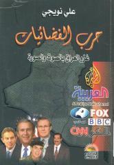 غزو العراق حرب الفضائیات.pdf